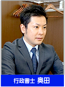 行政書士 奥田