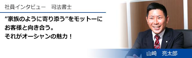 msg_member_yamazaaki